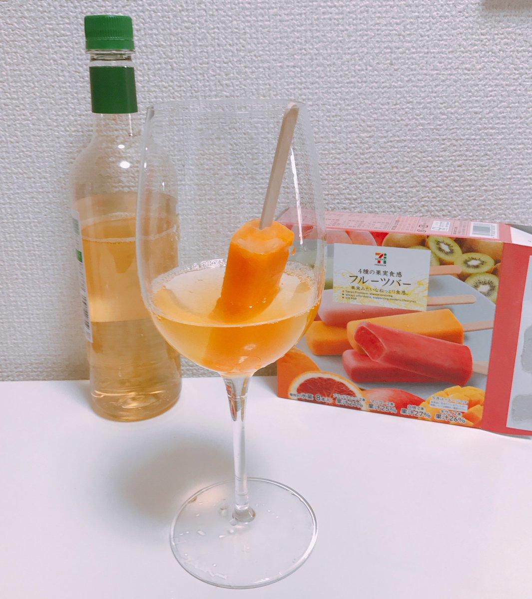 test ツイッターメディア - 【暑い日に食べたい、アイスのちょい足しアレンジ】  🍓フルーツアイスバー×ワイン 気軽にめちゃくちゃ美味しいサングルアが飲めちゃいます。 https://t.co/puuVhKXMle https://t.co/kfDtV9oruN