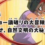 180902今週のテレビ東京アニメ特撮の朝