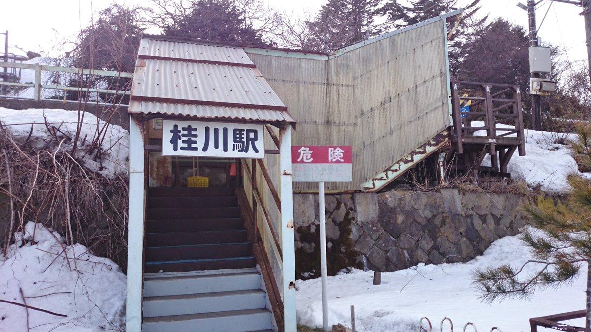 test ツイッターメディア - 桂川(かつらがわ/北海道)※ 2017年3月に廃止された信号場出身の駅。待合室はホームへ上る階段の踊り場部分に無理くり作られていた。漁港のある集落の中に位置する駅にもかかわらず、1日の平均乗車人数は0人だった。 https://t.co/odTxwJOEhZ