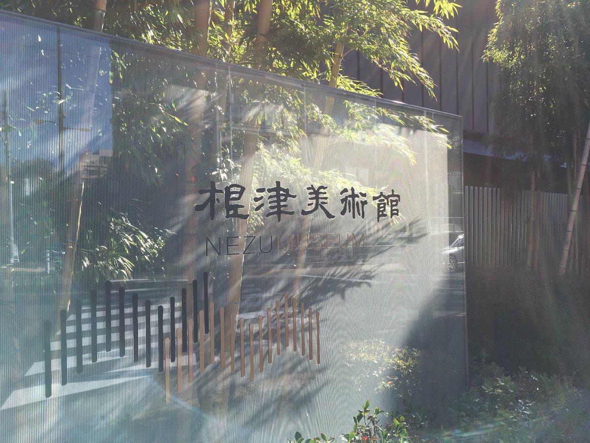 test ツイッターメディア - 根津美術館へ https://t.co/ulZaHMIH57