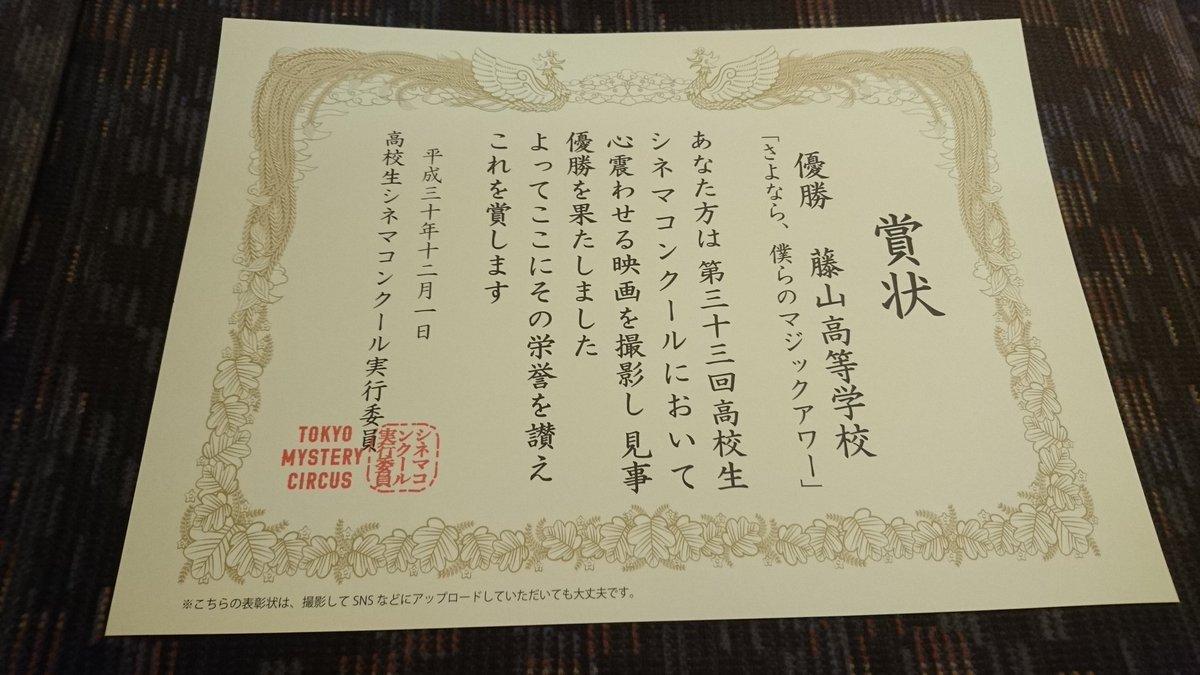 test ツイッターメディア - その後、東京ミステリーサーカスで、「さよなら、僕らのマジックアワー」に参加、一緒にいた人らがすごくてクリア出来ました! 16時回3番チームの皆さんありがとうございます。学生時代のいい思い出になりました← 小松未可子推しの人は必ず参加してくださいね! #ぼくマジ https://t.co/D1pyxkaxcu
