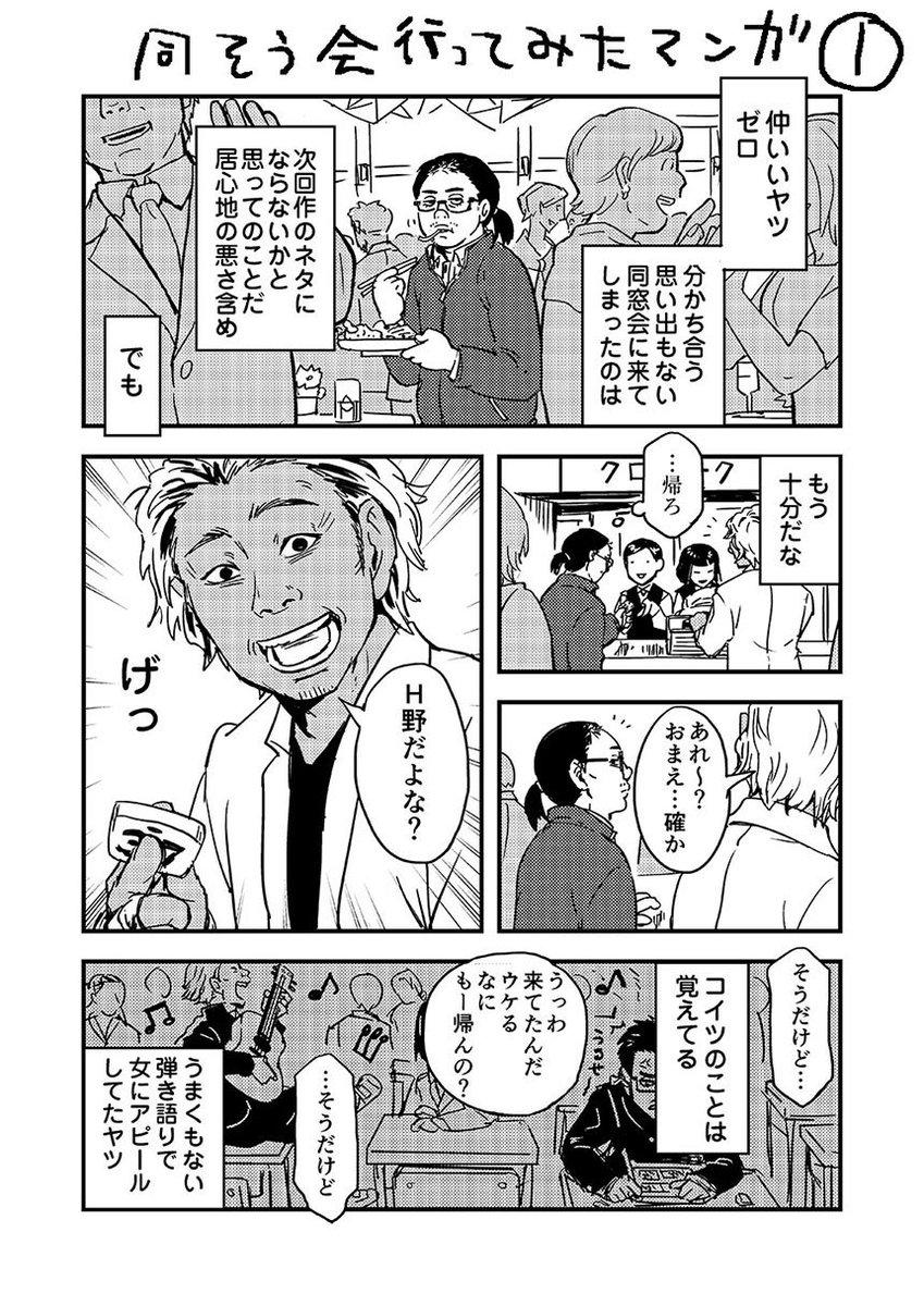 RT @d_manpuku: ようやくクリスタで漫画かいてみた データがでかい😇 https://t.co/AElwdEPHJj