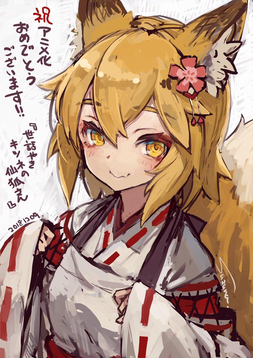 世話やきキツネの仙狐さん アニメ