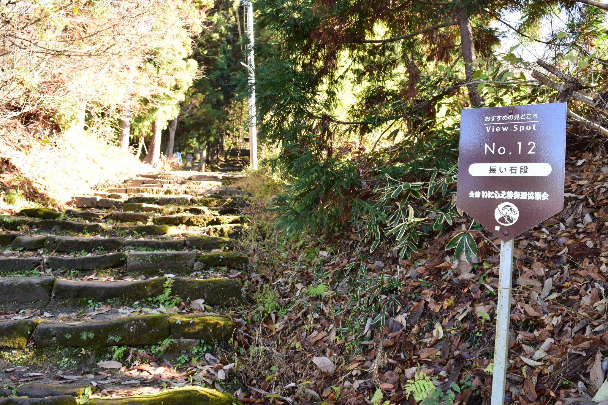 会津若松・愛宕神社名物の長い石段。参拝者をしつこく励ます看板大好き。 https://t.co/RjCFDD8GzN