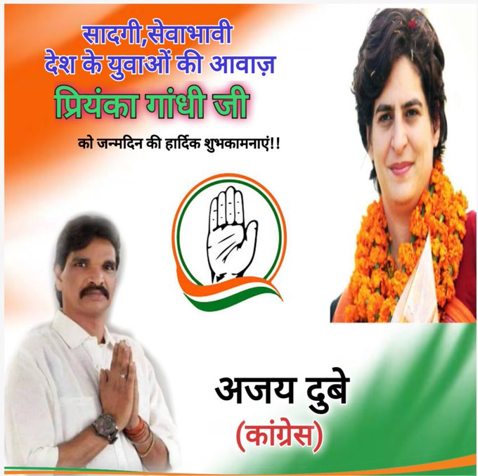Wishing HAPPY BIRTHDAY to Smt. PRIYANKA GANDHI JI.