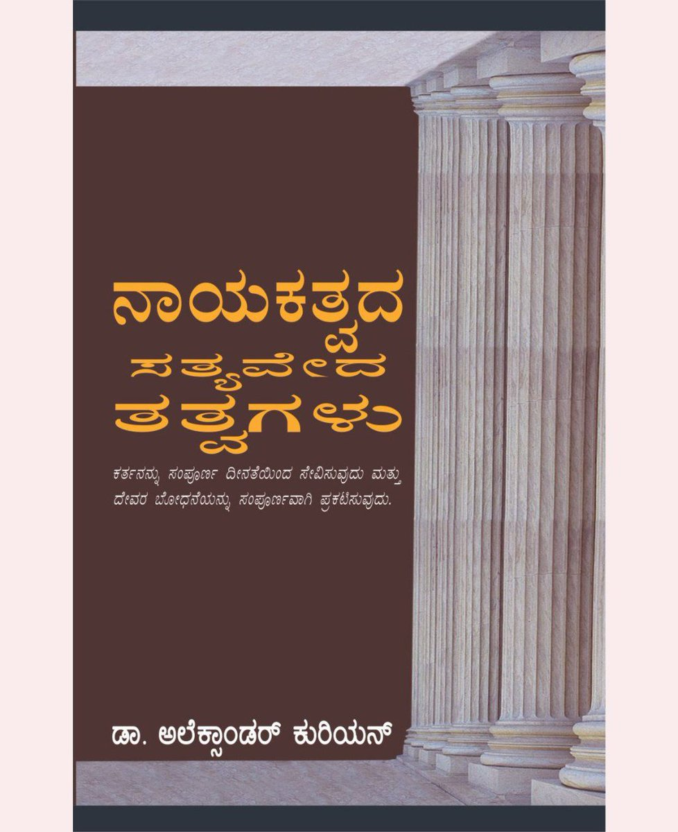 test Twitter Media - Biblical Principles of Leadership – Kannada https://t.co/WO9xu2zRIb https://t.co/Wky7hcN0w8