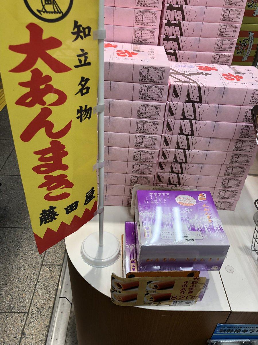 test ツイッターメディア - 帰り道は超節約の東名ハイウェイバス。多分、21時頃には東京駅に着くでしょう(笑) お土産は「藤田屋の大あんまき」って、2つしかない…(^_^;) https://t.co/rqNXjTeEEp