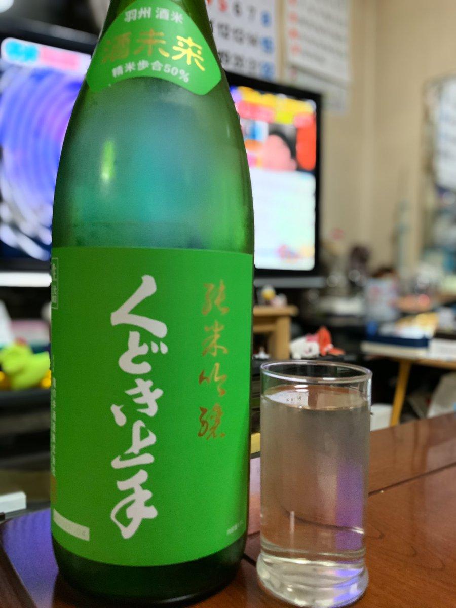 test ツイッターメディア - んでわ  週末のお楽しみ日本酒ターイム  くどき上手 酒未来 純米吟醸  十四代の蔵元、高木酒造が18年の歳月をかけ開発した酒造好適米「酒未来」を50%精米  香り華やかでズルズル逝けそう https://t.co/MvxBVSognv