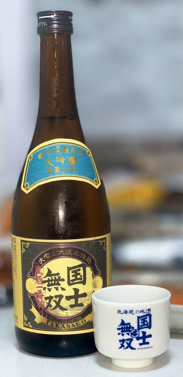 test ツイッターメディア - 今日の日本酒 高砂酒造の 明治酒蔵限定大吟醸彗星100% 国士無双 旨味と甘味と香りがすごい かなりの見応えのある感じ めっちゃ旨い! 開封後ちょっと寝かせたらまた旨味が増しそうな感じがする https://t.co/aZdrq8gqUn