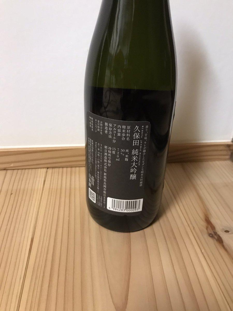 test ツイッターメディア - 朝日酒造・久保田 純米大吟醸 二日目の方がキレを増したような。 やっぱりラベルデザインは大事。  こちらも現在デザインを磨き中、とだけお伝えしておきます。 https://t.co/8P9SgqZzRX