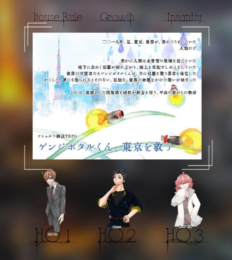 test ツイッターメディア - 「ゲンジボタルくん、東京を救う」 KP:seimaさん PL:キナシさん、たまごさん、みずの 精神科医やってきました!まさかこのPCをまた動かすとは思わなかったの…3人でわいわい遊ばせていただきました、ありがとうございました! https://t.co/7NUCGPh4Ps