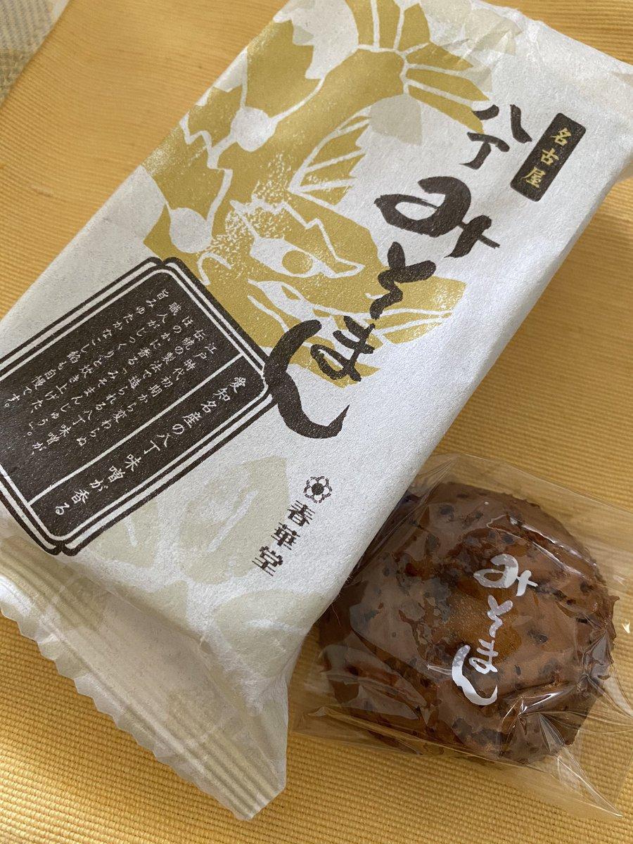 test ツイッターメディア - 名古屋のオモイデ✨ 八丁みそまん。 お味噌の味がしっかり感じられてクセになる美味しさ。 幼き頃から、うなぎパイが大好きな私。春華堂さんのお菓子だから買ってみたけど正解でした〜 #春華堂 #うなぎパイらぶ https://t.co/l0GHNdJaeg