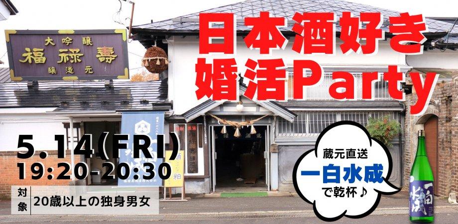 test ツイッターメディア - 【イベント情報・男性完売】 今年もオンライン婚活を開催します!5月14日(金)は、福禄寿酒造(株)16代目蔵元の渡邉康衛さんをゲストに、「日本酒好き婚活Party」を開催!参加者には事前に秋田の日本酒を送付します。 詳しくは「オンラインあきた婚」から。https://t.co/uqmv2lpxZm  #akita https://t.co/Y6DuAbLIsm