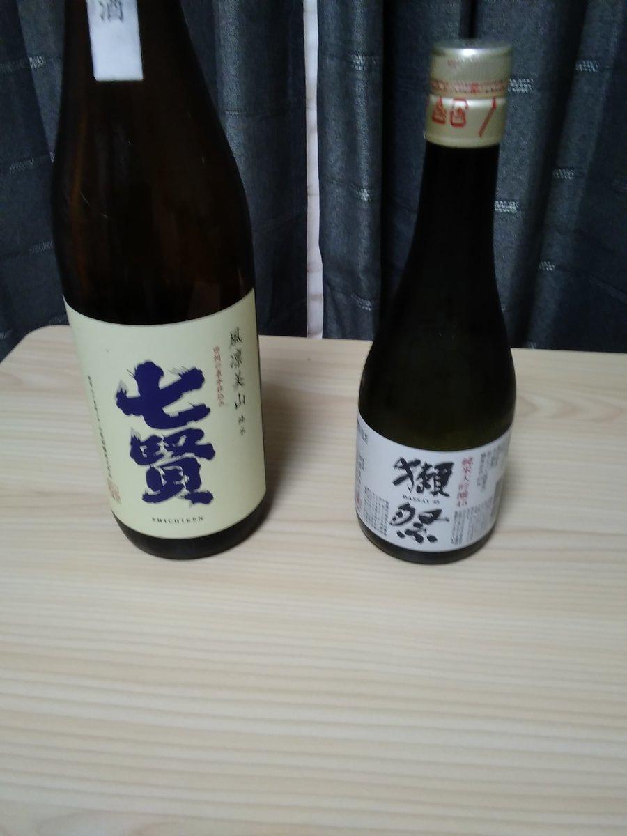test ツイッターメディア - 緊急事態宣言延長で蔵元が厳しいというニュースを見たので日本酒を買いました。山梨・七賢、山口・獺祭です。 https://t.co/zFluFOsuEC