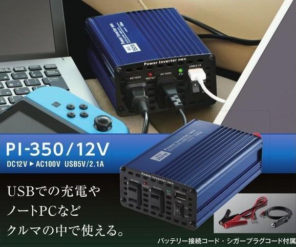 test ツイッターメディア - 【さらに居心地のいい車内に☀️】  電源をとって差し込むだけ🚘 USBでの充電はもちろん、ACコンセントも使える #セルスター DC12V専用インバーターがとっても便利🔌  ✅AC100:最大出力350W、定格出力280W、瞬間最大出力700W ✅USB5V:最大出力2.4A、格出力2.1A 車中泊にも👍 ➡️https://t.co/ZQCltjmLvR https://t.co/kS8arM16SG