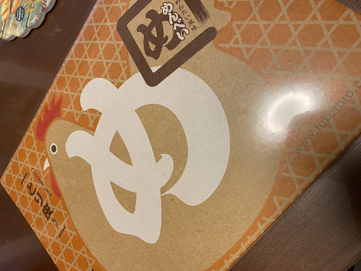 test ツイッターメディア - 福太郎の回しもん買って思うお父さんの出張土産!!!! めんべい大好きかよーーー!!!私がな!!!!!! 私がいつもいい反応するからお父さんが私中心にお土産買ってくれるのありがたいけどちょっと申し訳ねえ💦ありがとうパッパ!!!!!!  #めんべい https://t.co/TcD5FpSjE3