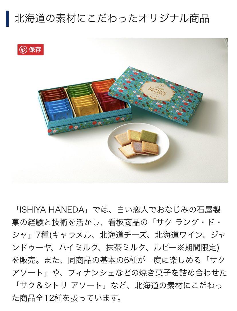test ツイッターメディア - @mijinko0613 @BTS_twt これこれ。羽田空港に売ってる白い恋人の味違いオサレバージョンがBTS✨😊マンネラはミルキーはママの味🤱が本当の顔で、ユンギはほっちゃれのイメージ🤣 https://t.co/0VU8n0pa4u