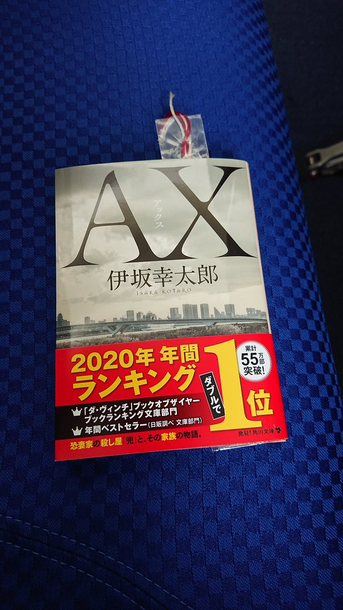 test ツイッターメディア - 福岡空港の4Fとカラーになって面白みが無くなった体温測定カメラ。6時30分時点で開いてるのは南のJAL系ショップのみかな。ANAも開いてて欲しかった… 久しぶりに出張中に小説を読み切る! https://t.co/8RpAvxG1CC