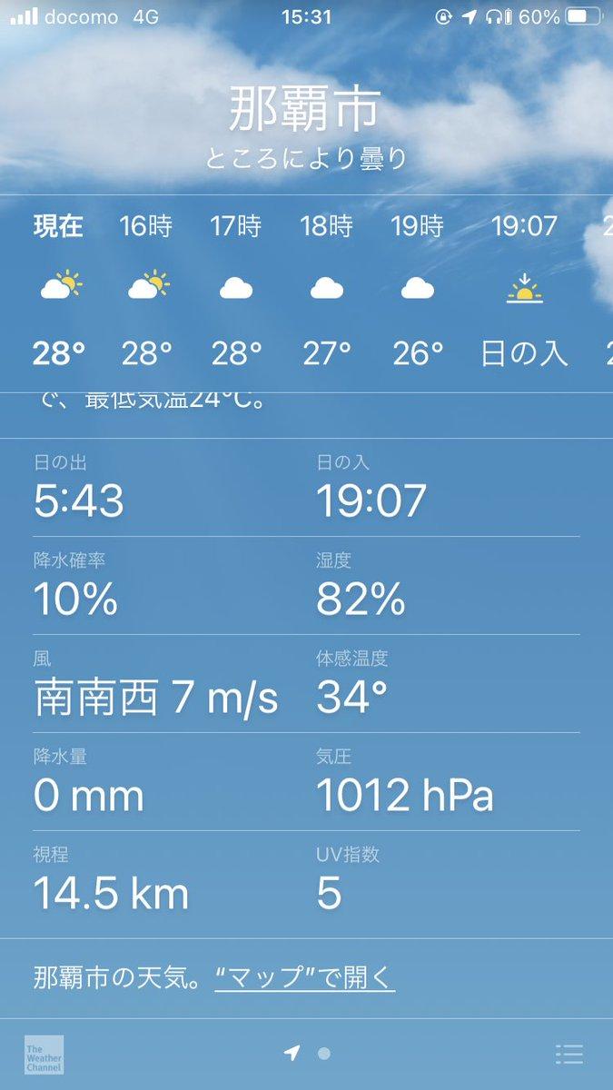 test ツイッターメディア - @AstroMHF 多分、湿度が問題。 https://t.co/dS1pIVXGQs