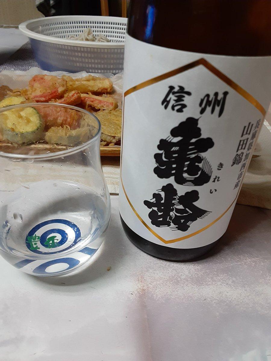 test ツイッターメディア - 夕飯 ザルそば 揚もの三昧 フォロワーさんから送って頂いた信州亀齢ヽ(゚∀゚)ノウマー♡ 久しぶりの日本酒は格別ですε=(´∀`*) なんて綺麗なお酒なんだろぅ(*´ω`*)お水の綺麗さがお酒にでてますね。 https://t.co/Coc2glKalg