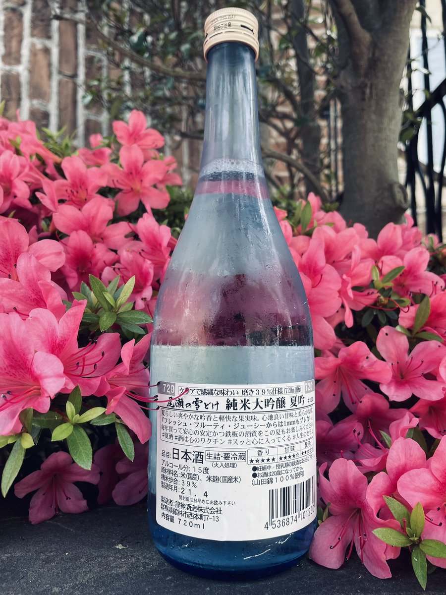 test ツイッターメディア - フォロワー様が100人にー😭ありがたきー😭😭  今日は龍神酒造から出てる夏酒をご紹介! 「尾瀬の雪どけ 夏吟 純米大吟醸」(群馬) 甘さはまろやかにありつつ夏酒らしくサッパリとしたテイスト🏄♀️🌊  段々と暑くなってきてますね〜😎 そんな今日にいかがでしょうかー💁🏻♀️ https://t.co/6rtOOVVnVF