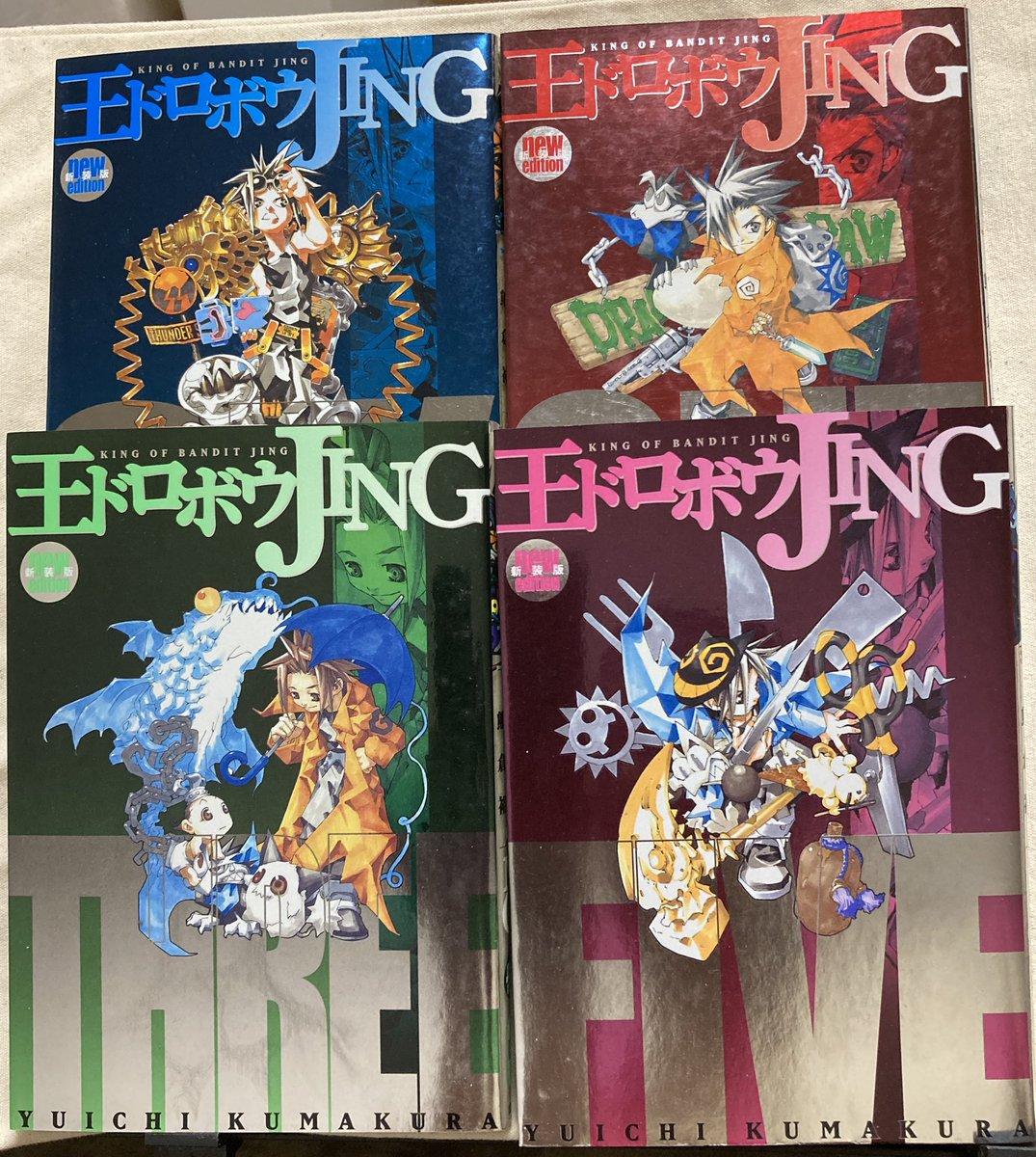test ツイッターメディア - 王ドロボウJING 1,3,5-6巻 KING OF BANDIT JING 4-6巻  熊倉裕一先生の、知る人ぞ知る名作マンガ😊 当時はボンボンKCで確か5巻くらいまでは読んでたはず 揃えるのも、読むのも楽しみ🤗   #今日買った漫画 https://t.co/iW2qzw1kpN