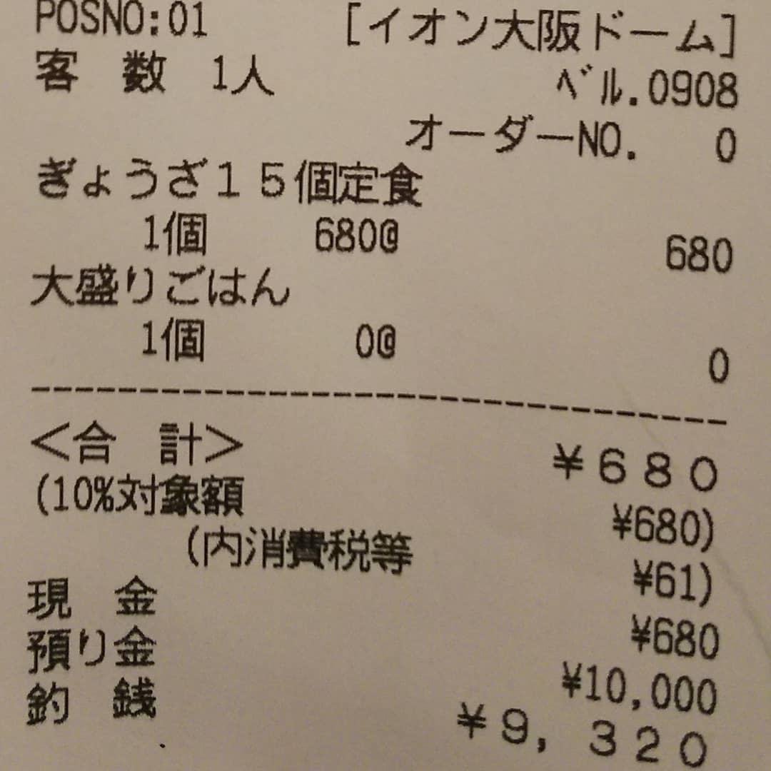 test ツイッターメディア - 餃子15個の定食が680円👈  リンガーハット安すぎやろー😁  ご飯🍚大盛無料やし  安いし、旨いし、最高かよ❤️ https://t.co/si0YKYkeSX