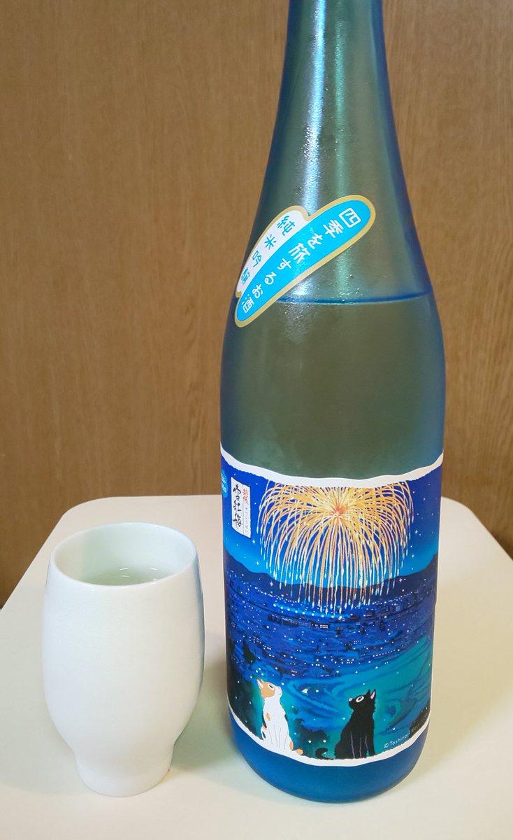test ツイッターメディア - 新潟で買ったお酒です 越後 雪紅梅 四季を旅するお酒 純米吟醸  花火を眺めるネコちゃん可愛くて ボトルの水色も気に入って  さっぱり飲みる美味しいお酒です☺🍶💕  #長谷川酒造 #雪紅梅 https://t.co/X3rpIAObUB