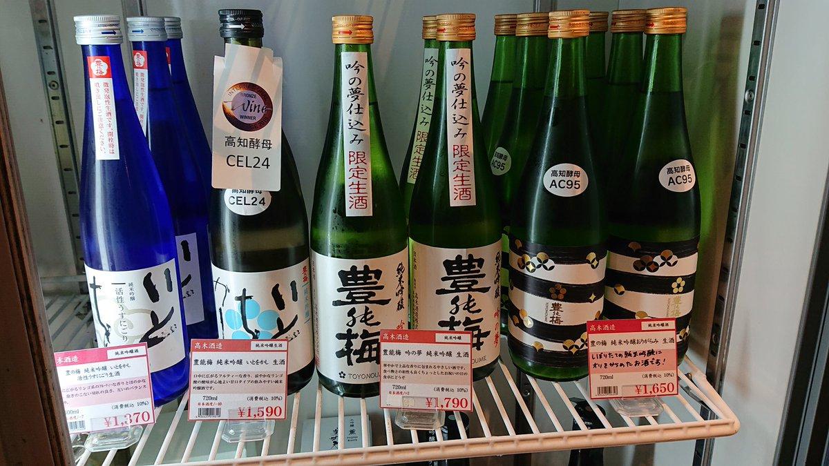 test ツイッターメディア - こんにちは。  高木酒造さんの美味しいお酒(^3^)/  #高木酒造 #豊能梅 #ひろめ市場 #西寅 https://t.co/G4LVAgfFEl