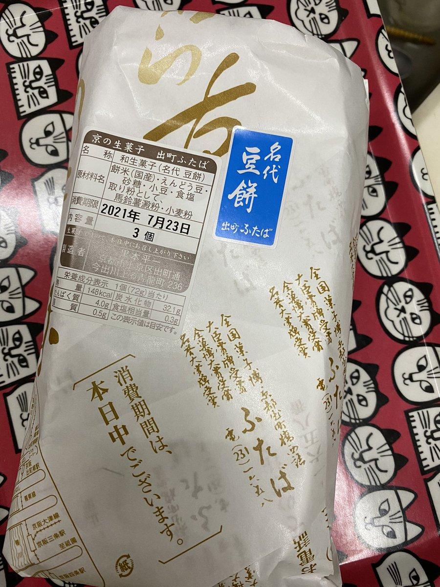 test ツイッターメディア - 歌舞伎で第一部を観劇して外に出ると京都の出町ふたばの豆餅の販売をしていて並べば買えると言っているではないか!ということで並んで買ってみた!賞味期限今日まで!ということでひとりで一気に3個食べました。おいしかったね!ペロリーン😋 https://t.co/Z9UKi5zivN