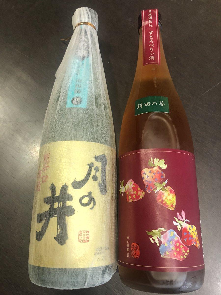 test ツイッターメディア - 月の井さんから日本酒届いたー 飲むのが楽しみ!!! https://t.co/gJPhoPAr6A