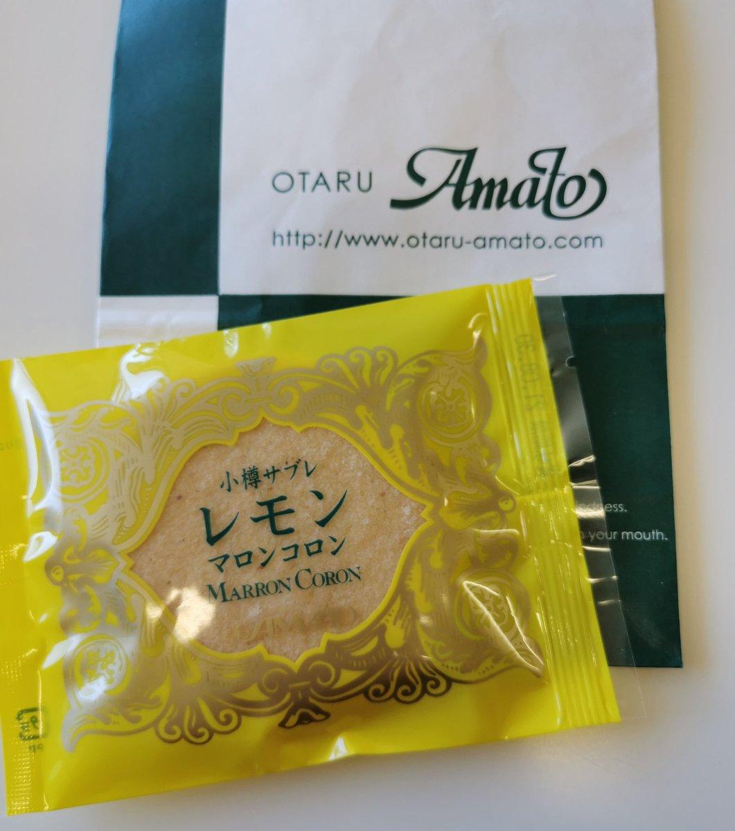 test ツイッターメディア - あまとうの『マロンコロン』 新発売のレモン味! 瀬戸内レモンを使用してます。さわやかな美味しさです! 通販でお取り寄せもできますよ。 #小樽 #小樽よいとこ https://t.co/ITmDgvKXqZ