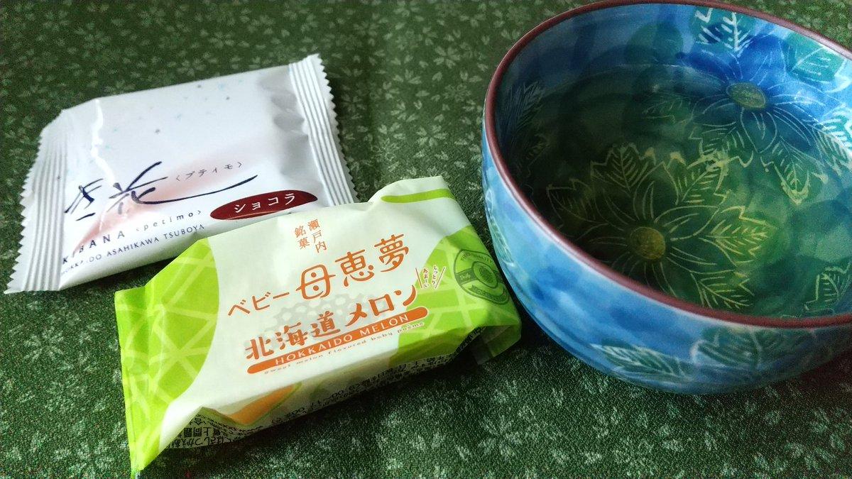 test ツイッターメディア - さて、朝からお茶を楽しんでいますよ(*'ω' *) 母恵夢の北海道メロンと、昨日買った壺屋総本店のき花。 き花は初めて食べたんだけど、すごくアーモンドって感じがして美味しかった。 https://t.co/tL48ubRaT8