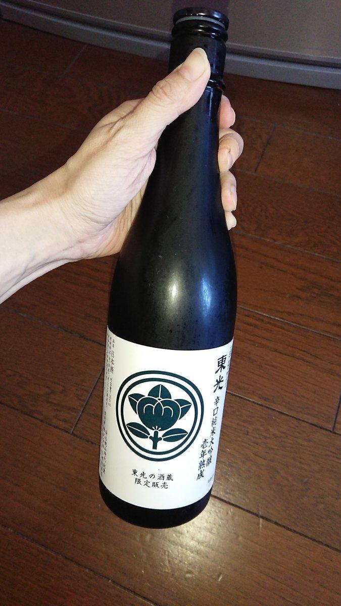 test ツイッターメディア - 一緒に呑みますのは、  日本酒🍶 山形県米沢市 東光 辛口純米大吟醸 壱年熟成  酒造限定販売と聞いたら買っとくよね?! 一口呑んだ瞬間「旨っ」とリアルに声に出た(笑) ふくよか〜熟成されてるね〜〜☺️ https://t.co/wYj7S3GWZl