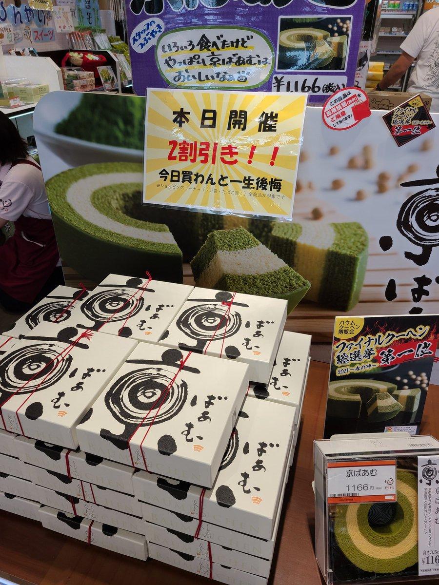 test ツイッターメディア - 草津(滋賀の方)PAでお土産2割引だったから京ばあむ買ってみた。食べるの楽しみ。 https://t.co/tz2vTb3ypb