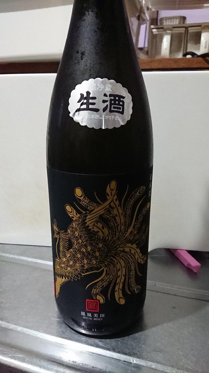test ツイッターメディア - 栃木県小山市の小林酒造の鳳凰美田のBlack Phoenixの生酒がうますぎて連日飲める(マテ 何がやばいって日本酒なのにアルコールの苦みより甘味、旨味の方が強くて飲みやすく口当たりが良くぐいぐい飲めるので飲む量を決めとかないと止まらない。 #小林酒造 #鳳凰美田 https://t.co/4WbkfeChPI