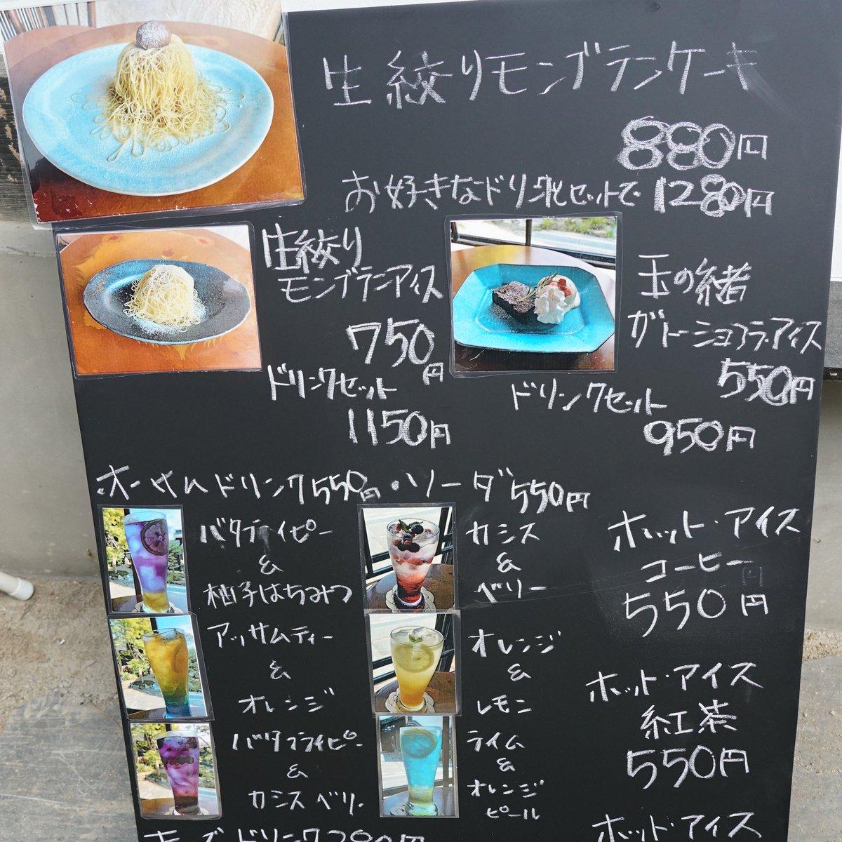 test ツイッターメディア - poisson bleu cafeさんでさっそく買ってみました! アイスの上にたっぷりのモンブランクリームがかけられた「生絞りモンブランアイス」。細く絞ったモンブランクリームとアイスの組み合わせはこんな暑い日にはぴったり。焼きメレンゲも入っていてサクサク食感も楽しめました~ #ポワッソンブルーカフェ https://t.co/sKYxYZIym9