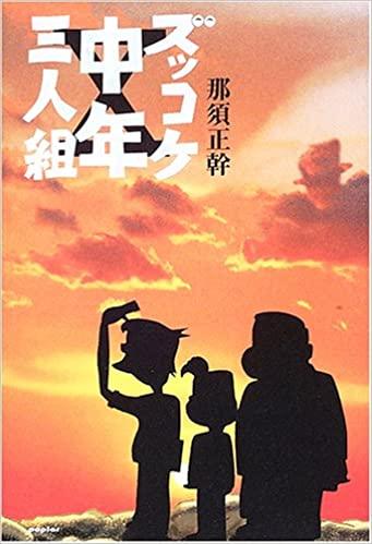 test ツイッターメディア - 『ズッコケ中年三人組』を、ハカセと荒井陽子役に加瀬亮と松たか子で映像化してほしい。(オリジナル脚本で。) https://t.co/YKIusUBcAv