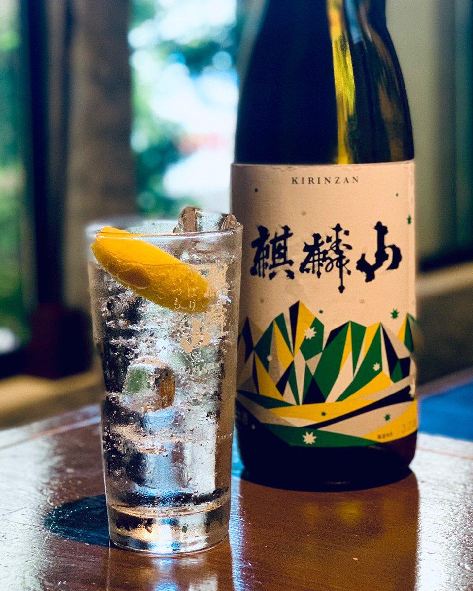 test ツイッターメディア - 【魚魯こで飲める麒麟山サワー】  新潟県奥阿賀 麒麟山酒造「麒麟山 伝辛」を使用した 夏にピッタリのサワー、今年もメニューイン!  辛口の伝辛を強炭酸で割り シュワッ とスッキリ。 そこにレモンをキュッ と一絞り。  日本酒ファンのみならず、日本酒が苦手な方にも楽しんで頂けてます。 https://t.co/KyBCW5hGSE