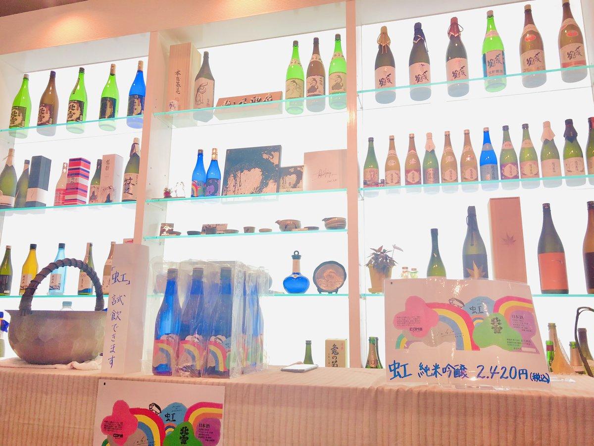 test ツイッターメディア - 亀田の新し屋酒店さんへ初めてお邪魔しました😆🙌 日本酒もワインも種類が豊富で 氷温熟成庫に感動💖 試飲して美味しかったので、北雪酒造さんの「虹」を購入🌈🍶 #今こそ酒屋に行こう https://t.co/qW1LAv6NEP
