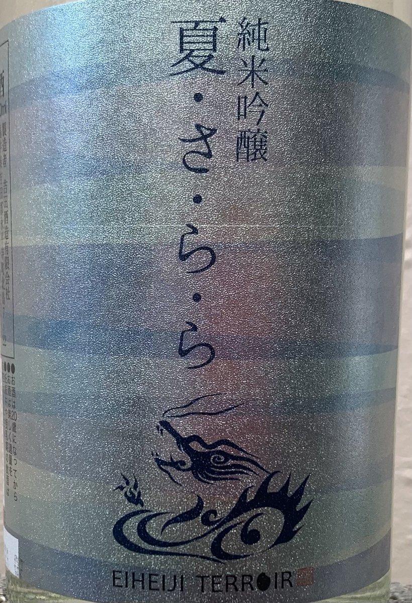 test ツイッターメディア - 福井県 吉田酒造より3種入荷!  ・純米吟醸 夏・さ・ら・ら: 柔らかで口当たりの良い、しなやかな夏酒  ・直結無濾過生原酒 中汲み: 槽口直結での瓶詰の為、新鮮フレッシュ  ・純米吟醸雪室囲い: 雪室に貯蔵することで易しく透き通るような味わい  #日本酒 #夏 #夏酒 https://t.co/iivZ1t6Tgj