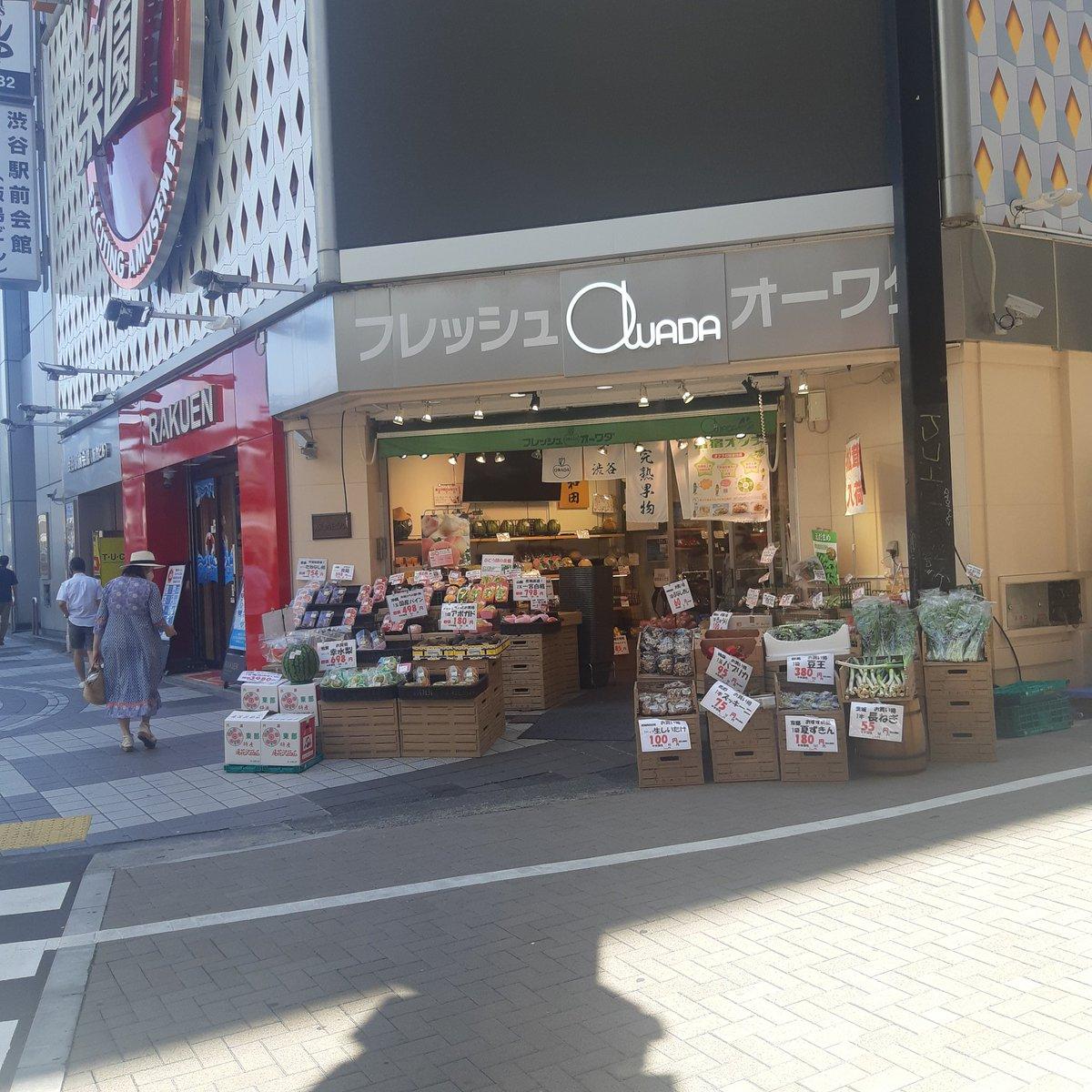 test ツイッターメディア - わざわざ渋谷まできてタワレコで写真とるだけはさすがにもったいなくてフレッシュオーワダへ🍒🍌🍎🍏🍊🍈🍍🍇🍑 スイカも売ってました🍉 持ち帰るの大変だからここでも写真だけ😅  #フレデリック #フレハウス #やねうらトーク #オニキョウカン https://t.co/WKMxFWA3k5