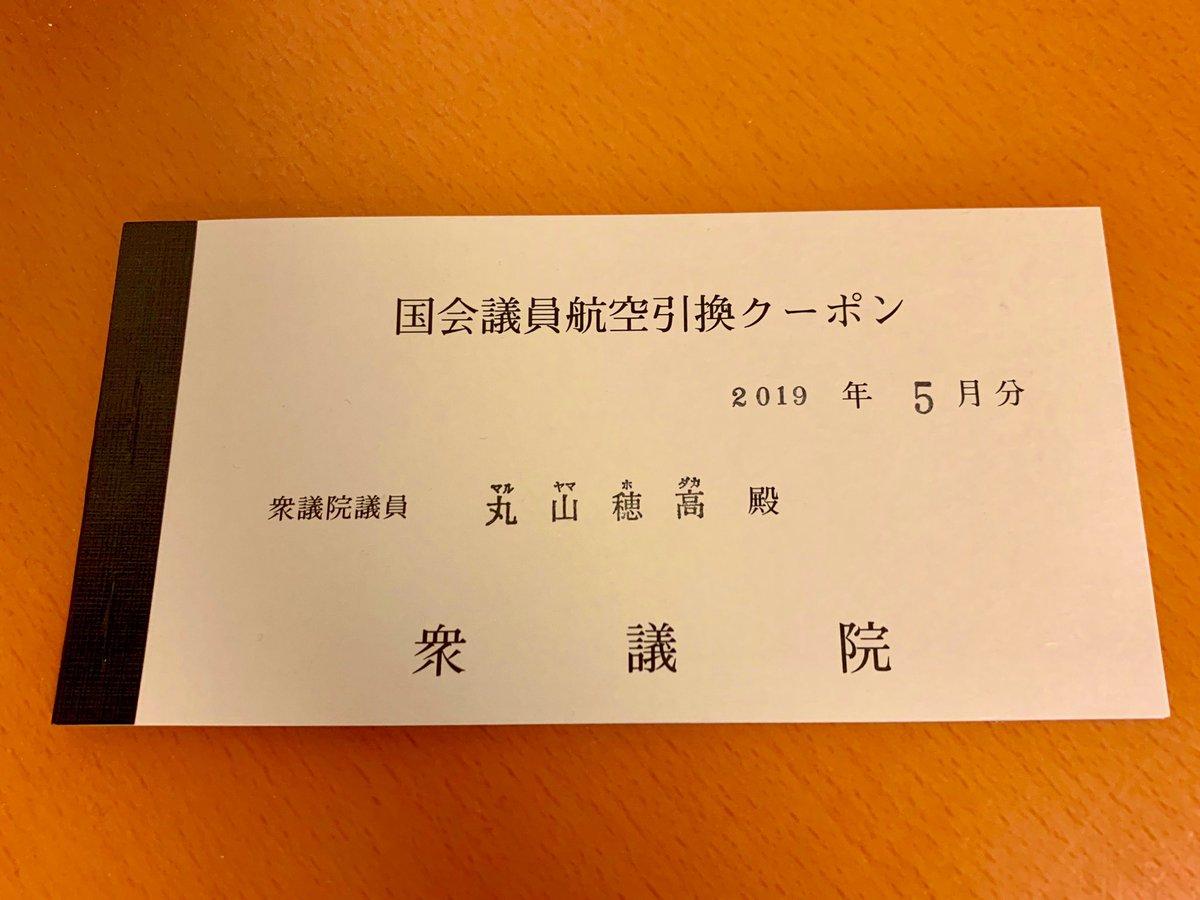 丸山穂高 グリーン車 世論喚起 ファーストクラス 年万円以上国内便乗り放題に関連した画像-02