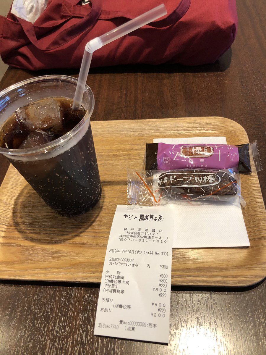 test ツイッターメディア - 新開地から歩いて疲れたので「かどの駄菓子屋 神戸栄町通店」のドリンクバーで休憩しています😅 今日はいきなり団子セットで300円、熊本のおいしい黒糖ドーナツ棒といきなり団子をいただきます。 観光で南京町へお越しの際はお立ち寄りください😄 https://t.co/INK8zir1My