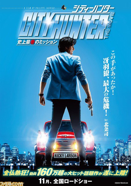 test ツイッターメディア - フランス実写版映画『シティーハンター』が11月に日本公開決定。キャラクター再現度の高さなどでフランスでは168万人を動員するヒットに https://t.co/8CobfJZdDE https://t.co/xClAmmkTEN