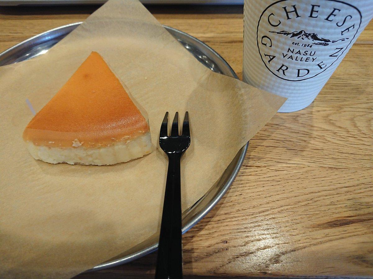 test ツイッターメディア - 県民のティータイム♪(*´▽`*) 御用邸チーズケーキ♪ #チーズガーデン #御用邸チーズケーキ https://t.co/mUmhkvAZsi