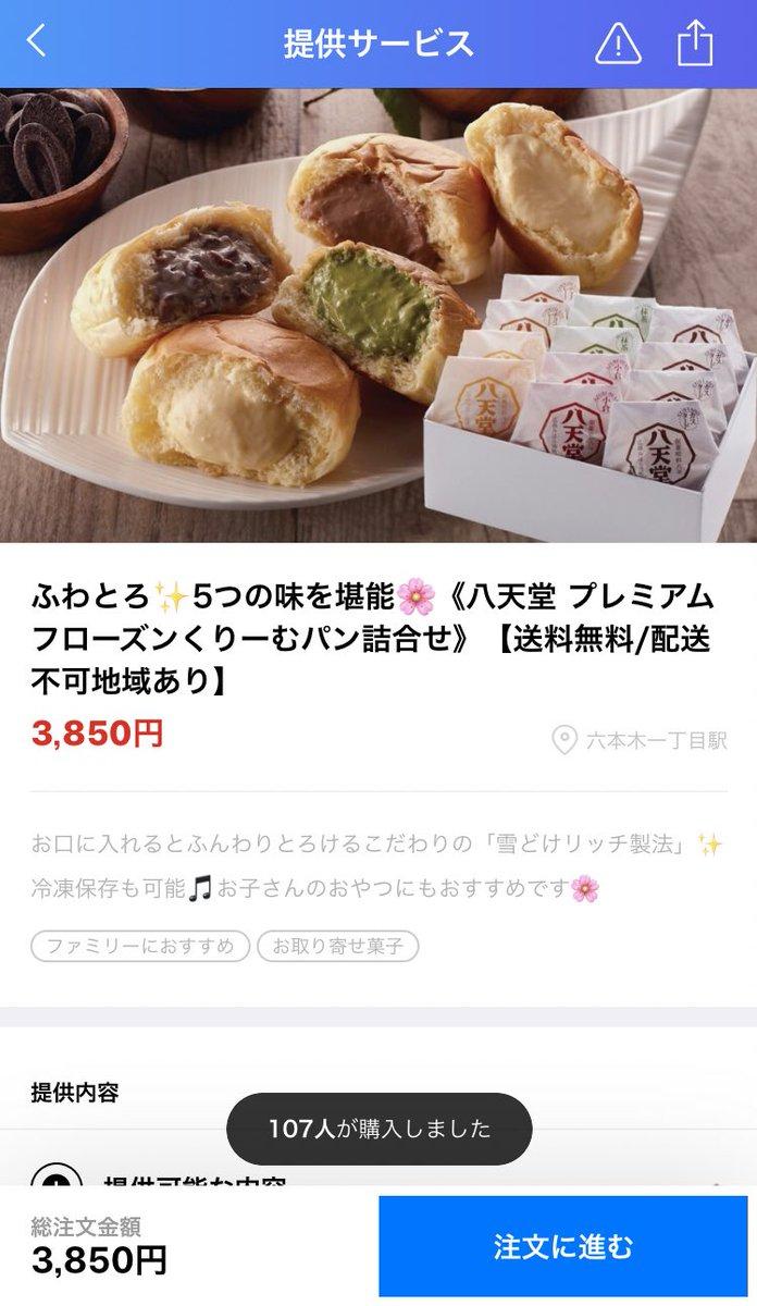 test ツイッターメディア - タイムバンク 八天堂くりーむパンもしくは、たらみ 蒟蒻ゼリーを相互購入できる方いませんか? FF外の方は先にコード入力していただく形になります。 https://t.co/GIc8Lq8H28