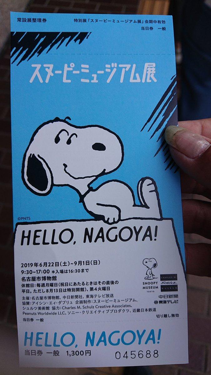 test ツイッターメディア - 名古屋市博物館でスヌーピーミュージアム展に行きました。 何だかすごく泣けてきた。生きてる間にスヌーピー展に行けるなんて。。グッズ販売でぬいぐるみを買いました。嬉しくて嬉しくて。やっぱりスヌーピーはどんなキャラより最高です。 #スヌーピーミュージアム展 そして私の夏休みが終わりました。 https://t.co/jhORNFoyIT