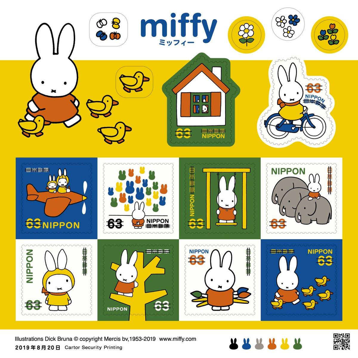 test ツイッターメディア - グリーティング切手「ミッフィー」が本日発行! 63円シートにはミッフィーがおでかけしている場面が、 84円シートにはミッフィーのおともだちがたくさん登場するよ♪ 絵本のような正方形の切手やミッフィーの顔の形の 切手もあって素敵だね☆ https://t.co/I7fowMpjTr https://t.co/XvFxu6JpQD