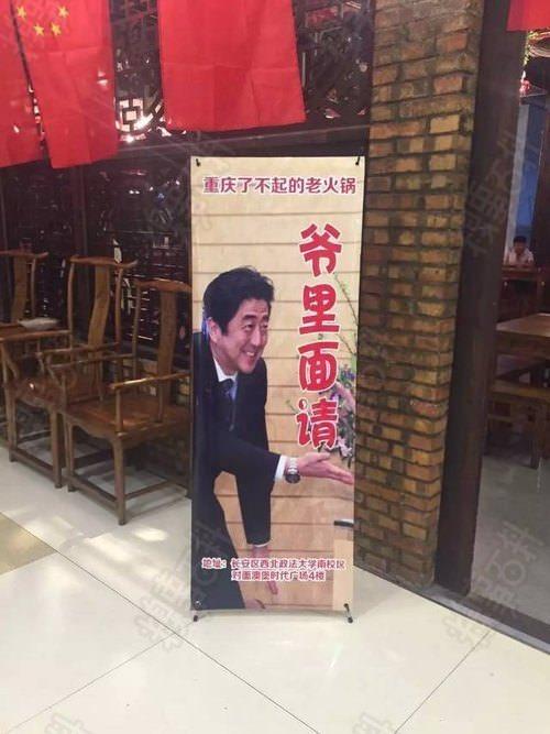 安倍晋三、中国でフリー素材になる  [304868982]->画像>17枚